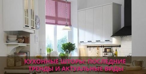 Современные тенденции в дизайне кухонных штор